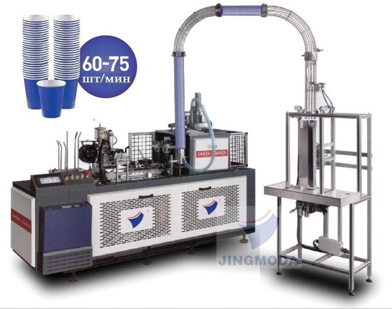 Среднескоростное оборудование для бумажных стаканчиков