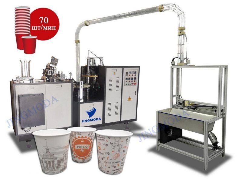 Низкоскоростной станок для производства бумажных стаканчиков