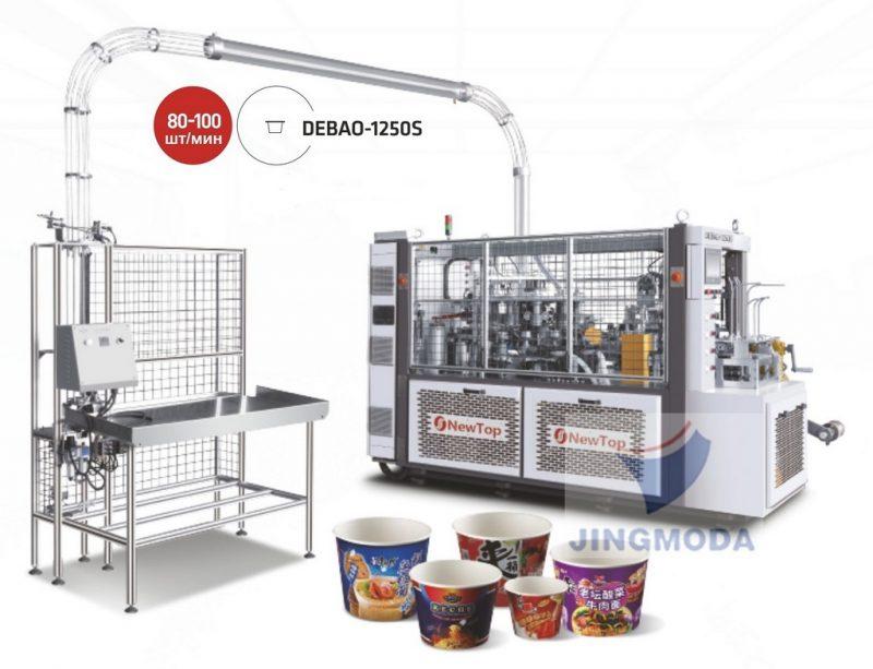 машина для производства бумажных ведер и супниц