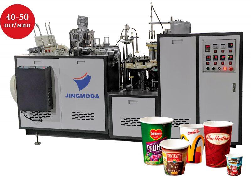 машина для производства бумажных стаканчиков JMD-120S
