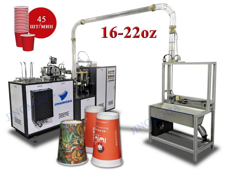 Низкоскоростные станки для производства бумажных стаканов 220S