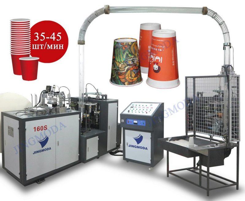 Низкоскоростное оборудование для бумажных стаканчиков