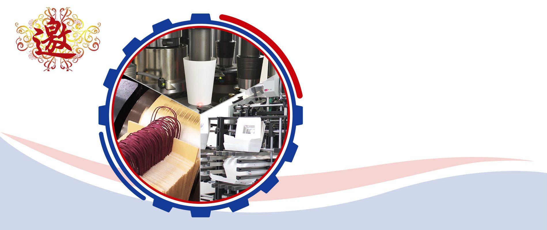 оборудование для производства бумажной упаковки