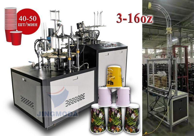 Станок для производства двухслойных стаканов 2BZ
