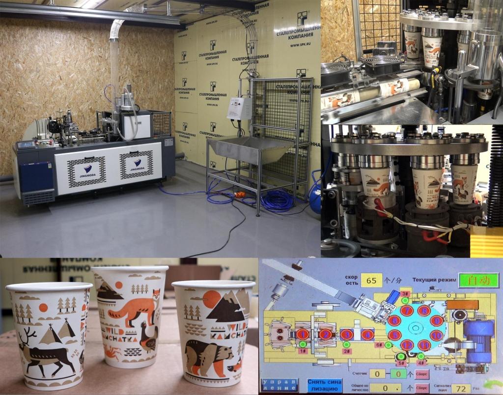 станка для производства бумажных стаканчиков JMD-160D