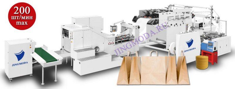 автоматическая линия для производства бумажных пакетов с кручеными ручками