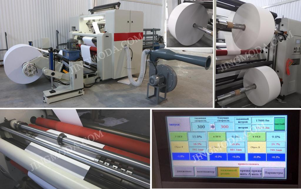 бобинорезательная машина для тонких бумаг