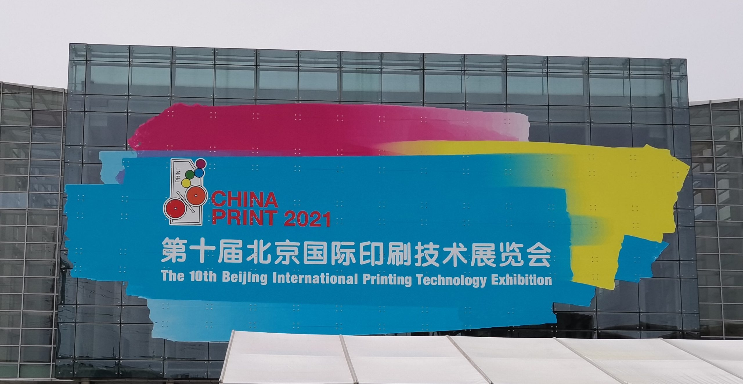 1 Beijing Jingmoda на выставке China Print 2021
