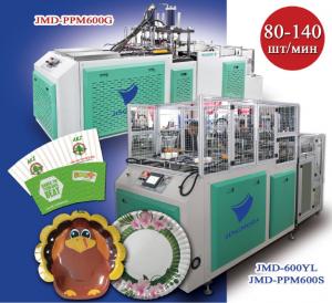 JMD-PPM600G / 600YL / PPM600S - прессы для производства бумажных тарелок
