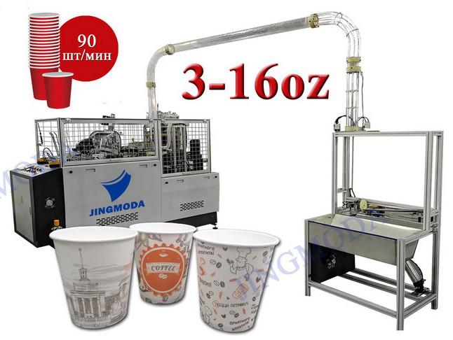 среднескоростная машина для производства бумажных стаканчиков