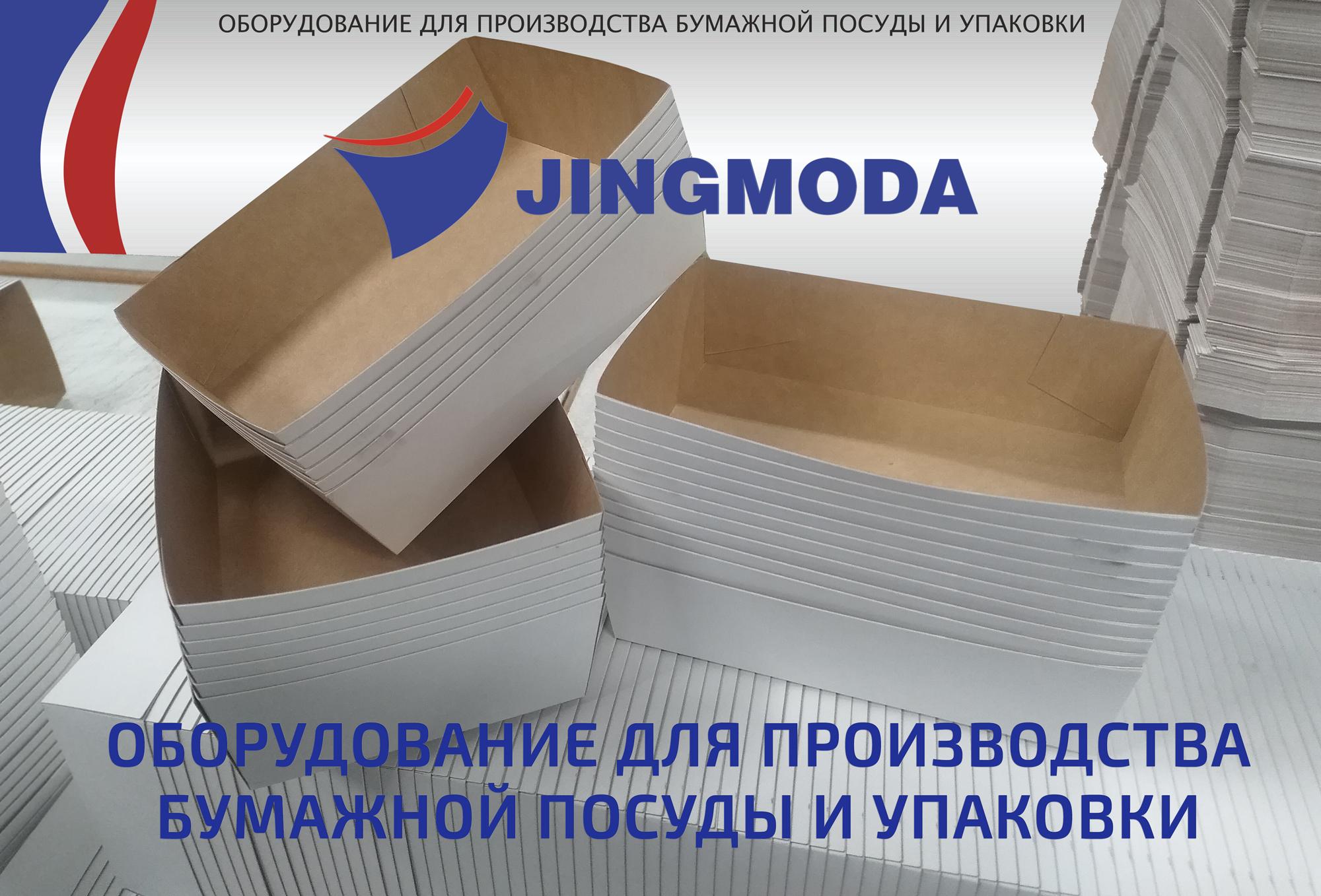 Машина для производства ланч-боксов JMD-DU800_запуск в Москве