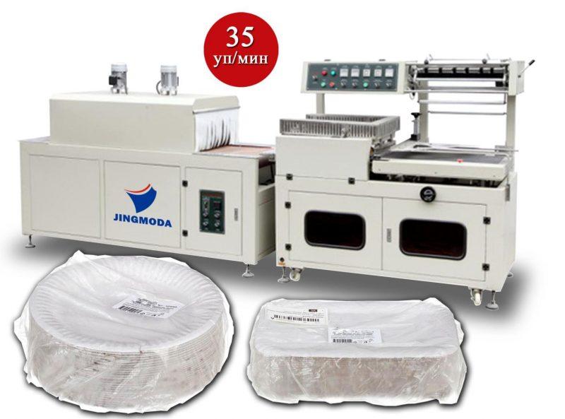 JMD-600T Автоматический упаковщик бумажных тарелок в плёнку
