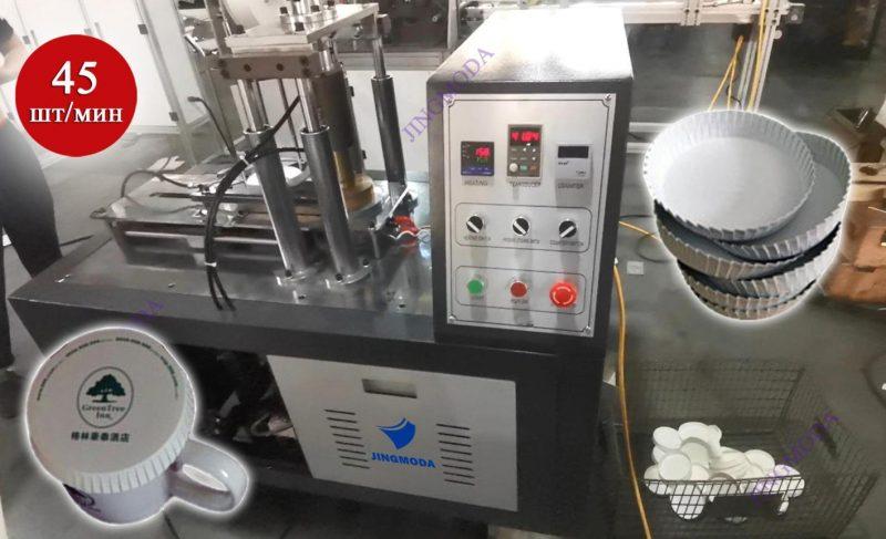 Машина для производства бумажных крышек для стаканов