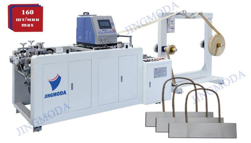 JMD-DGF10Termo машина для производства витых ручек для пакетов (термоклей)