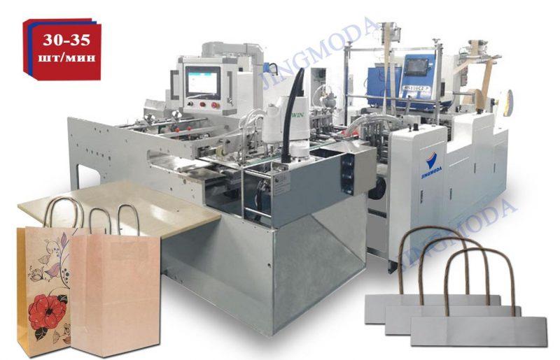 JMD-DGF8 атоматическая машина для вклейки витых ручек в бумажный пакет